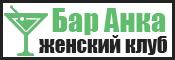 Бар Анка - женский клуб